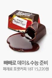 빼빼로데이&수능 준비 페레로포켓커피 18T 15,220원
