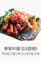 롯데아이몰 킹크랩대란 특대킹크랩2팩 32,880원 무배