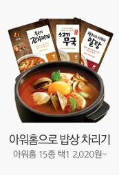아워홈으로밥상차리기 아워홈15종 택1 2,020원~
