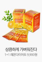 상큼하게 가벼워진다 레몬다이어트 1+1 9,900원