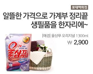 [롯데백화점]알뜰한 가격으로 가계부정리 끝! 생필품을 한자리에~ [애경]울샴푸 오리지널 1300ml 2,900원