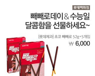 [롯데백화점] 빼빼로데이& 수능일 달콤함을 선물하세요~ [롯데제과]초코 빼빼로 52g x 5개입  6,000원
