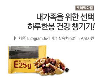 [롯데백화점]내가족을 위한 건강 먹거리 하루한봉 건강챙기기 [더채움]E25gram 프리미엄 실속형 60입 59,400원