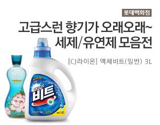 [롯데백화점]고급스런 향기가 오래오래~ 세제/유연제 모음전 [CJ라이온]액체비트(일반) 3L