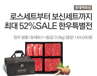 [롯데백화점] 로스세트부터 보신세트까지 최대52%SALE 한우특별전 한우 알뜰1호세트(1+등급/2.0kg/냉장) 149,000원