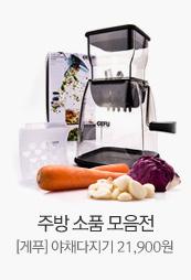 주방소품 최대  [게푸]야채다지기 21,900원