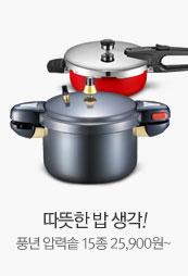 따뜻한 밥 생각! 풍년 압력솥15종 25,900원~