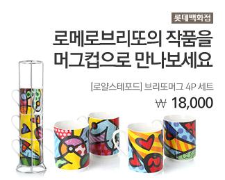 [롯데백화점]로메로브리또의 작품을 머그컵으로 만나보세요 [로얄스테포드] 브리또머그 4P세트 18,000원