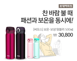 [롯데백화점]찬 바람 불 때 패션과 보온을 동시에! [써모스]보온·보냉 텀블러 500㎖ 30,800원