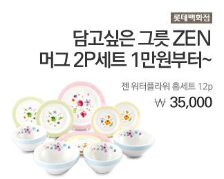 [롯데백화점] 담고싶은 그릇 ZEN 머그 2p세트 1만원부터~ 젠 워터플라워 홈세트 12p 35,000원