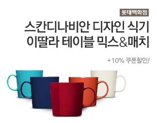 [롯데백화점]스칸디나비안 디자인 식기 이딸라 테이블 믹스&매치 +10%쿠폰할인