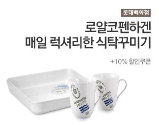 [롯데백화점]로얄코펜하겐 매일 럭셔리한 식탁꾸미기 +10% 할인쿠폰