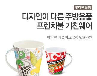 [롯데백화점] 디자인이 다른 주방용품 프렌치불 키친웨어 파인본 커플머그(2P)9,300원