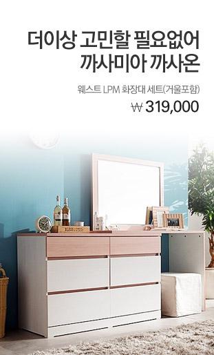 웨스트 LPM 화장대 세트(거울포함) 319,000원