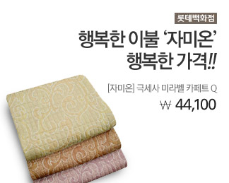 [롯데백화점] [자미온]극세사 미라벨 카페트 Q 44,100원