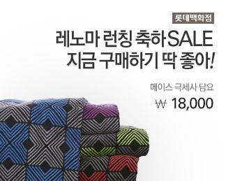 [롯데백화점] 레노마 런칭축하SALE 메이스 극세사 담요 18,000원
