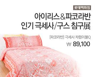 [롯데백화점] 자[파코라반]극세사 차렵이불Q 89,100원