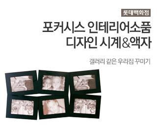 [롯데백화점] 포커시스 디자인 시계&액자 갤러리같은 우리집 꾸미기