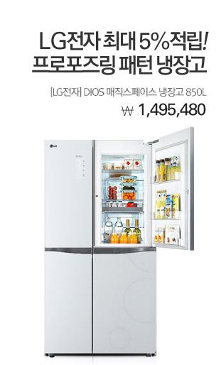 [LG전자] DIOS 매직스페이스 냉장고 850L 1,495,480원
