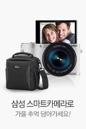 삼성 스마트카메라로 가을 추억 담아가세요!