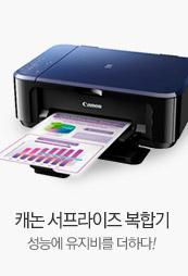 캐논 서프라이즈 복합기 성능에 유지비를 더하다!