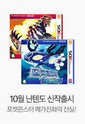 10월 닌텐도 신작출시 포켓몬스터 메가진화의 진실!