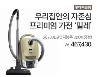 롯데백화점 프리미엄 가전 밀레 S6230LG[먼지봉투 2BOX 증정 467,430원