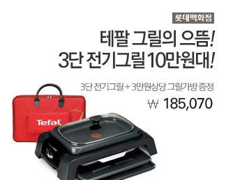 롯데백화점 3단 전기그릴 + 3만원상당 그릴가방증정 185,070원