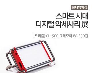 롯데백화점 [프리즘] CL-500 크레모아 88,350원