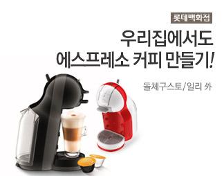 롯데백화점 우리집에서 에스프레소 커피 만들기! 돌체구스토/일리 외