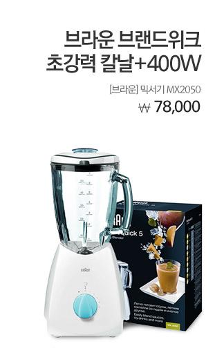 [브라운] 믹서기 MX2050 78,000원