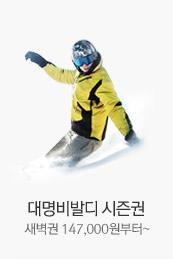 대명비발디 시즌권 새벽권 147,000원부터~