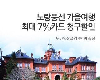 노랑풍선 가을여행 최대 7% 카드청구할인 모바일상품권 3만원 증정!
