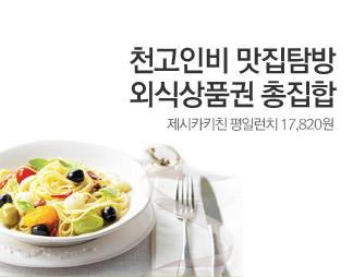 천고인비 맛집탐방 외식상품권 총집합 제시카키친 평일런치 17,820원