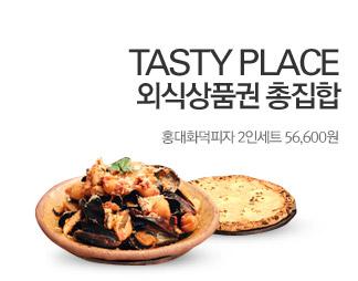 TASTY PLACE 외식상품권 총집합! 홍대화덕피자 2인세트 56,600원