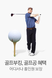 골프부킹,골프공 혜택 어디서나 홀인원 보장!