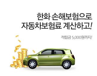 한화손해보험으로 자동차보험료 계산하고 적립금 5,000원까지!