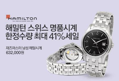 해밀턴 스위스 명품시계 한정수량 최대41%세일 재즈마스터 남성메탈시계 (H32515135) 632,000원