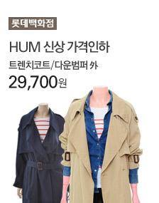 와우 1번째 [롯데백화점]  HUM 신상가격인하 트렌치코트/다운범퍼外 33,150원~