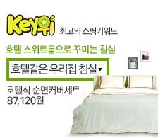[키위] 10/30 - 11/05 고급스러운 호텔 스위트룸으로 꾸미는 침실 [호텔같은 우리집 침실] 민트라인 호텔식 순면커버세트 87,120원