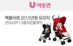 유아동관(맥클라렌 2015년형 유모차 35%OFF + 2종사은품까지)