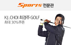 스포츠 전문관 (KJ.CHOI 최경주GOLF 최대 30%쿠폰)