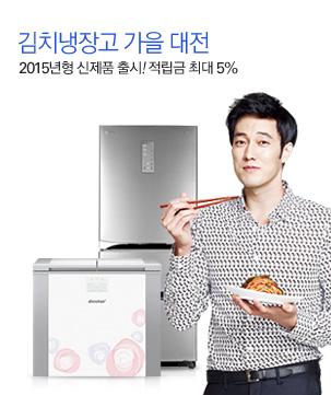 김치냉장고 가을대전
