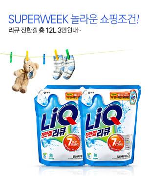 SUPERWEEK 놀라운 쇼핑조건!