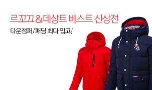 르꼬끄&데상트 베스트 신상전