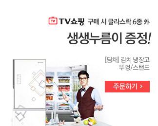 구매 시 글라스락 6종/ 外생생누름이 증정! [딤채]김치 냉장고 뚜껑/스탠드