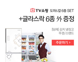 도마&칼 6종 set +글라스락 6종 外 증정 [딤채]김치 냉장고 뚜껑/스탠드