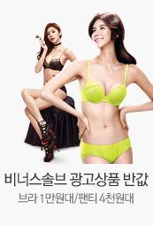 비너스 솔브 광고상품 반값 브라 1만원대/팬티 4천원대