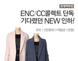 ENC/ CC콜렉트 단독 기다렸던 NEW 인하! 코트 13만원대 (+적립금 1만원)