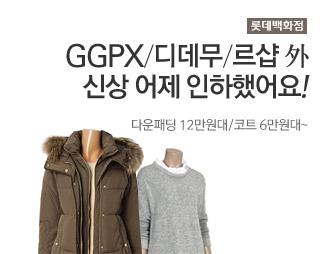 GGPX/ 디데무/ 르샵 외 신상 어제 인하했어요~! 다운패딩 12만원대/ 코트 6만원대~